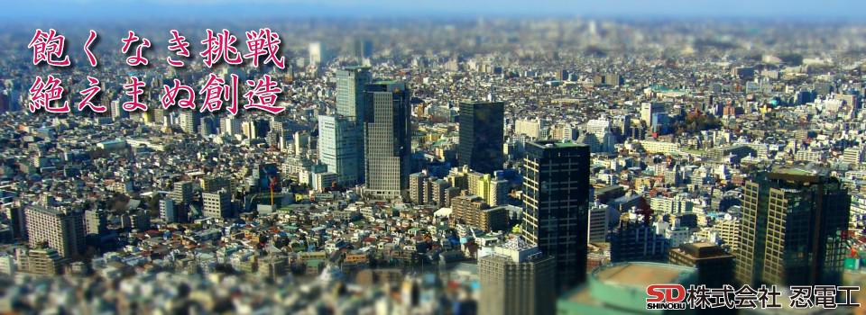 忍電工-埼玉エリアの電気設備工事、弱電設備工事、増改築に伴う電気工事はおまかせください。